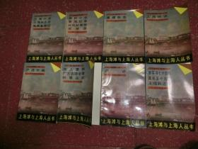 上海滩与上海人丛书  第一辑10册 B5