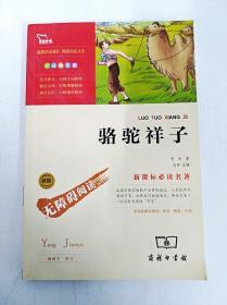 DR158577 无障碍阅读彩插励志版--骆驼祥子