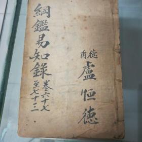 纲鉴易知录(卷67一卷73)