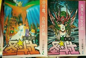 女神的圣斗士--十二神殿卷【1、2】