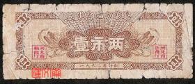 经济困难时期【河北省地方粮票1962年-壹市两】版一两0.1斤,河北省粮食厅,旧品如图。