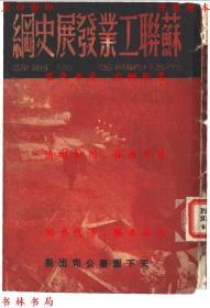 苏联工业发展史纲-布洛维尔著 赵克昂翻译-民国天下图书公司刊本(复印本)
