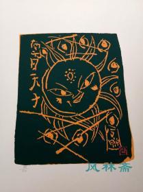 南天日天子 清水公照茶禅小版画之五 日本密宗十二天像