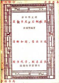 统计学-金国宝编著-民国商务印书馆刊本(复印本)