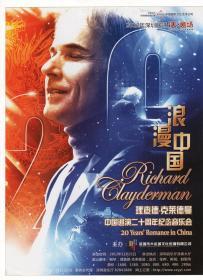 节目单和海报类------2012年,浪漫中国