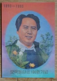 朝鲜1993年毛泽东诞辰100周年彩色立体光栅纪念邮资明信片1940年毛主席在延安 m77