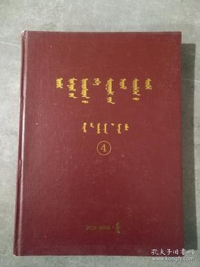 内蒙古民族大学学报(自然科学)2007年第1、2期 ,2008年1、2期   合订本(蒙文)