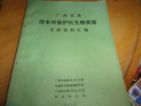 广西贺县滑水冲保护区生物资源 考察资料汇编