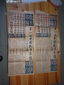 教育部编--第一次中国教育年鉴--民国23年民国23年行--广告每张50*20CM--2张一起卖,后面内容不一样