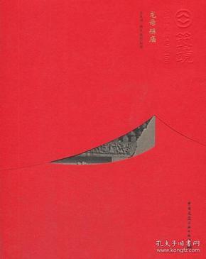 龙母祖庙 : 中文版