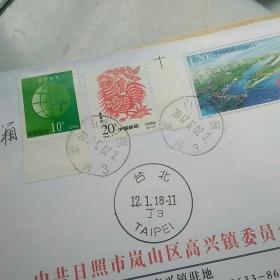山东日照高兴实寄台湾台北封   贴1993-1   带边纸
