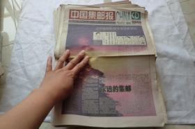 中国集邮报2001年第1-100期全年(缺第30期)看描述