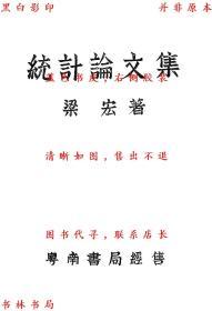 统计论文集-梁宏著-民国粤南书局刊本(复印本)