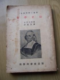 医学史话 ( 石川光昭著、沐绍良译)32开.1953年印【32开--70】