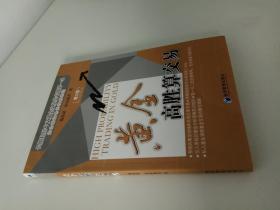 黄金高胜算交易(第2版)
