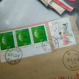 山东日照烟台路实寄台湾台北封   航空   贴2014-14