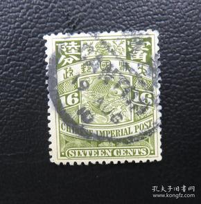清代蟠龙qy88.vip千亿国际官网壹角陆分销--1910年8月19日广州-小圆戳
