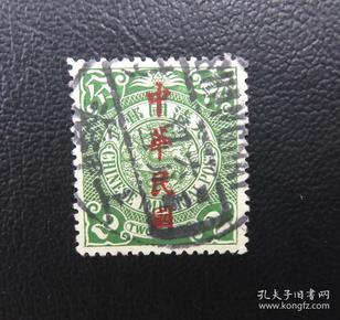 清代蟠龙qy88.vip千亿国际官网贰分销--二年六月初三上海甲--邮戳