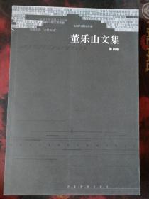 (0907 225) 董乐山文集 (第四卷) 书品如图
