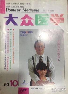 1993年第10期《大众医学》