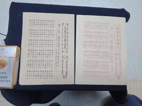 象棋名局精选6-7