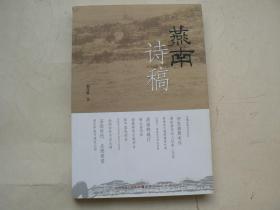 燕南诗稿(诗歌集)