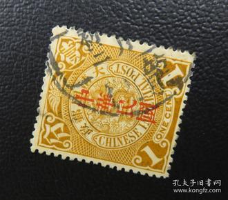 清代蟠龙qy88.vip千亿国际官网壹分销--龙门-邮戳