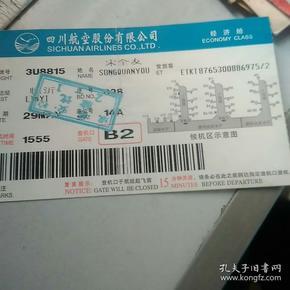 四川航空机票