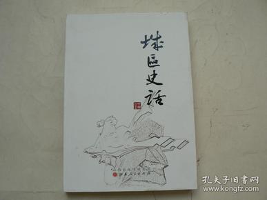 城区史话(山西晋城市城区历史掌故,人文逸事)