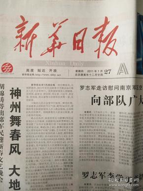 新华日报(2011/1/27)