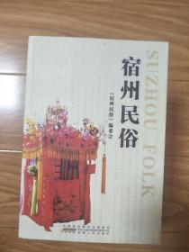 《宿州市民俗》【大32开铜版纸彩图!】