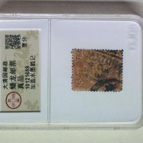 大清蟠龙邮票一枚