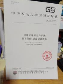 道路交通标志和标线   第3部分:道路交通标线    中国标准出版社