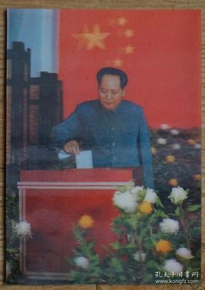 朝鲜1993年毛泽东诞辰100周年彩色立体光栅纪念邮资明信片1953年毛主席参加选举投票m77