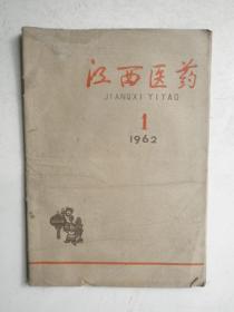 江西医药1962年第1期