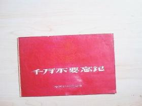 评剧节目单:千万不要忘记(1964年,中国评剧院公演:马泰,魏荣元。喜彩莲等)
