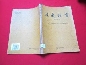 清史论丛.2005年号