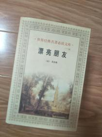 正版  《漂亮朋友》  世界经典名著必读文库!