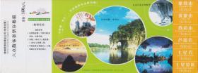 桂林4A景区六景点联票-牡丹邮资门票-bf袋-