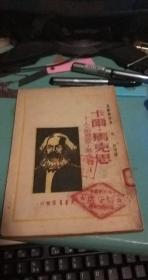 卡尔马克思1948 在大连印造初版发行三千册
