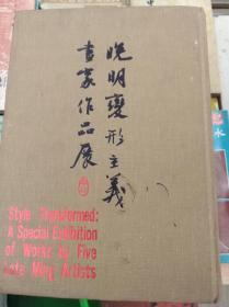 晚明变形主义画家作品展  77年初版精装,厚册包快递