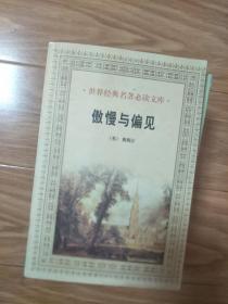 正版 《 傲慢与偏见》  世界经典名著必读文库!