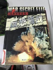 正版现货!反恐怖战:特殊战秘密档案9787207032096