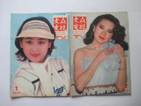 大众电视 1985年第1、2期