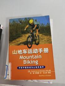 (正版现货~)山地车运动手册9787561327616
