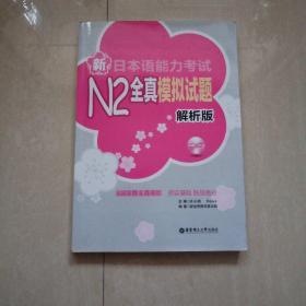 新日本语能力考试N2全真模拟试题(解析版) 附光盘