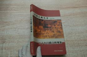 中国古典名著 二十年目睹之怪现象 上