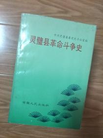 《灵璧县革命斗争史》1990年2月1版1印!