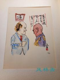 《默一字》 清水公照自画像 其一 8开木版画 日本东大寺管长高僧