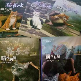 猫武士:三力量三部曲之1-5册( 1预视力量.2暗河汹涌.3驱逐之战.4天蚀遮月.5暗夜长影)